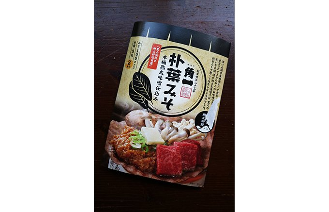 飛騨高山の郷土食。甘めの味噌でついついごはんがすすむ「角一 朴葉みそ」