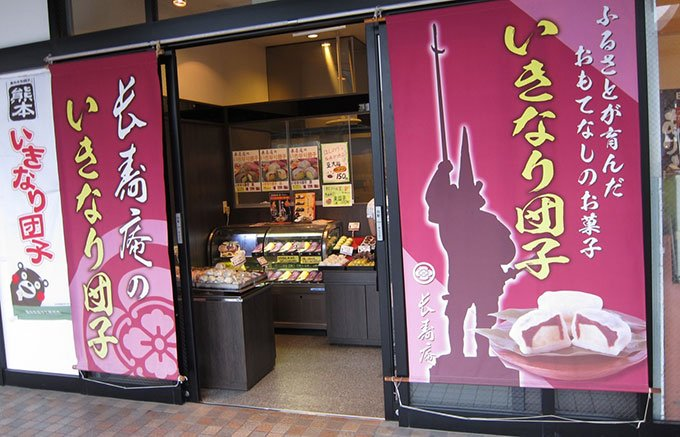 ホクホク食感のさつまいもがおいしい!熊本・長寿庵の「いきなり団子」