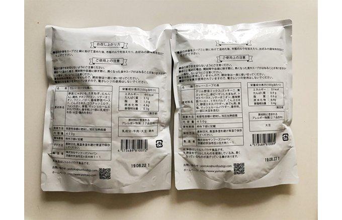 あっという間に本格料理!しかもたった33Kcalの半調理品「mitasu」