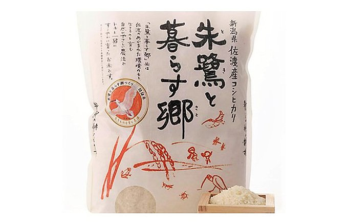トキと暮らす島 佐渡島の魅力が集まった米「朱鷺と暮らす郷」