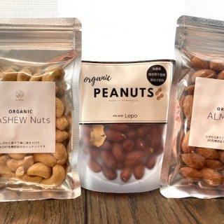 味が違う!健康応援に自然農法Lepoのナッツ