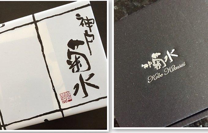 神戸ビーフの名店「神戸菊水」が誇る究極の神戸牛コンビーフ
