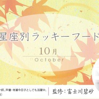 10月「恋愛運」の運気をあげる星座別ラッキーフード かき氷のパワースポットとは?