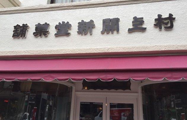 京都・村上開新堂とロシアケーキの謎