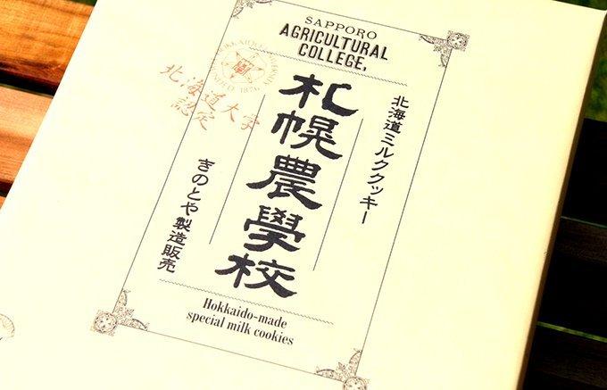 全部知ってたら北海道ツウ!まだ広く知られていないおすすめ土産