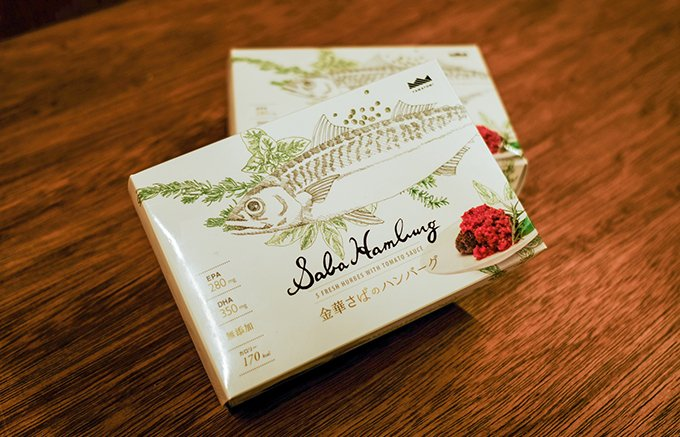 鯖の常識が覆る、ふんわり柔らかな金華さばのハンバーグ