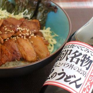 藤沢から人気に火がついた絶品丼の味「バラ丼のたれ」
