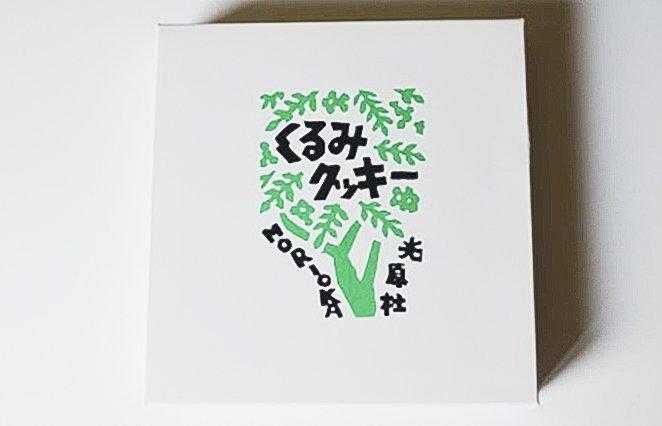 宮沢賢治の童話の世界で見つけた、モーリオの「くるみクッキー」