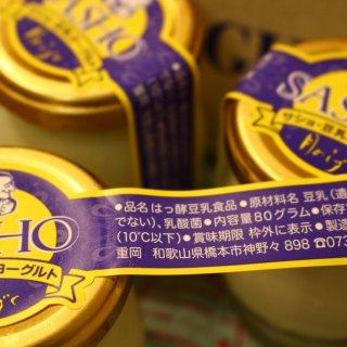 【和歌山県】「ゆの里 このの」がプロデュースする温泉水のデリバティブ商品!