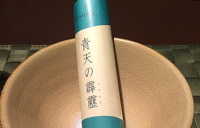 1月の運気をあげる星座別ラッキーフード !津軽富士のパワーをいただける食材とは!