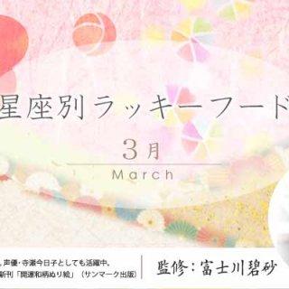 【3月】星座別ラッキーデー&アンラッキーデー 今月のパワーフードは!?