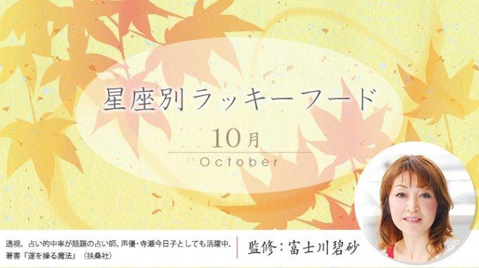 【10月】星座別ラッキーデー&アンラッキーデー&美味しく運気が上がるパワーフード