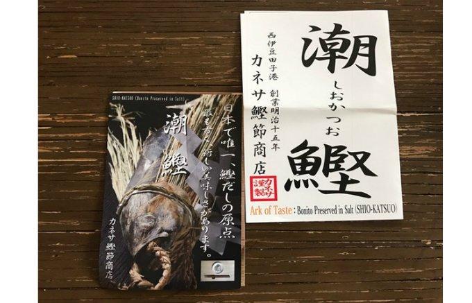 威風堂々な保存食「潮鰹(しおかつお)」