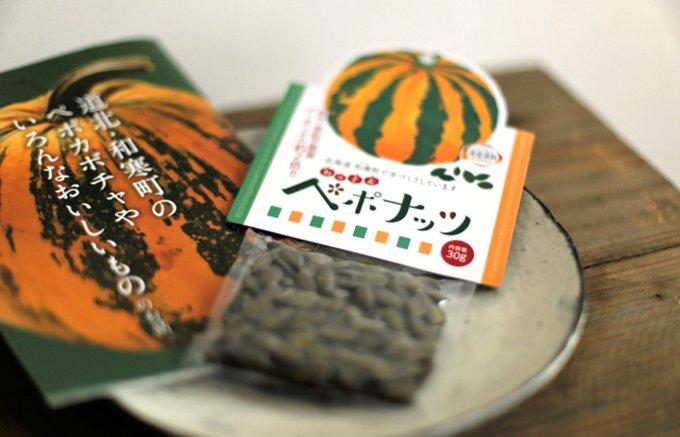 希少な国産の種を酒のつまみに。北海道和寒町産のかぼちゃの種「ペポナッツ」