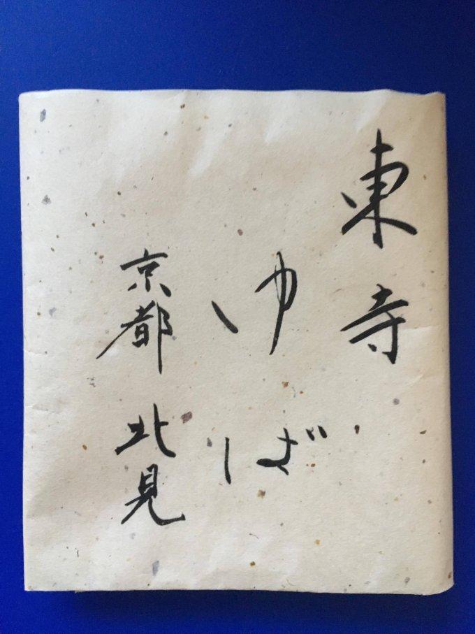百合根、銀杏、キクラゲを生湯葉で包み揚げた東寺ゆばを、あっさり出汁でいただく幸せ