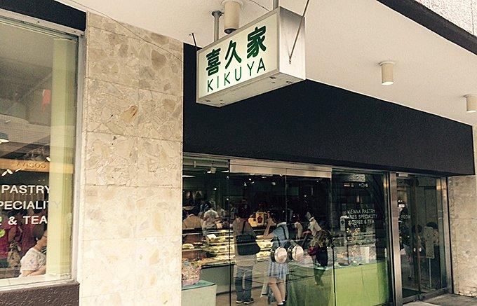 ラム酒の風味がやみつきに!横浜元町喜久屋の「ラムボール」