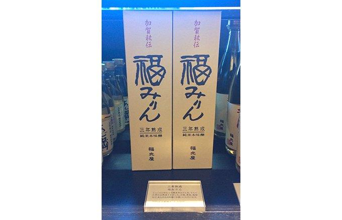 金沢の老舗造り酒屋が醸す本物の味「福みりん」