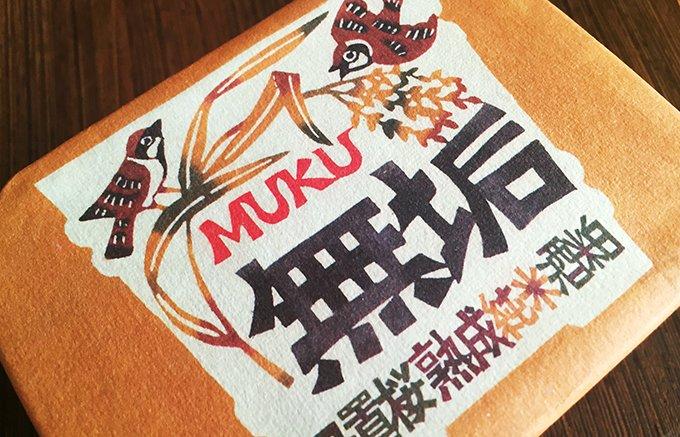 半年以上寝かせた天然の発酵調味料。山根酒造場・日置桜の熟成純米酒粕「無垢」