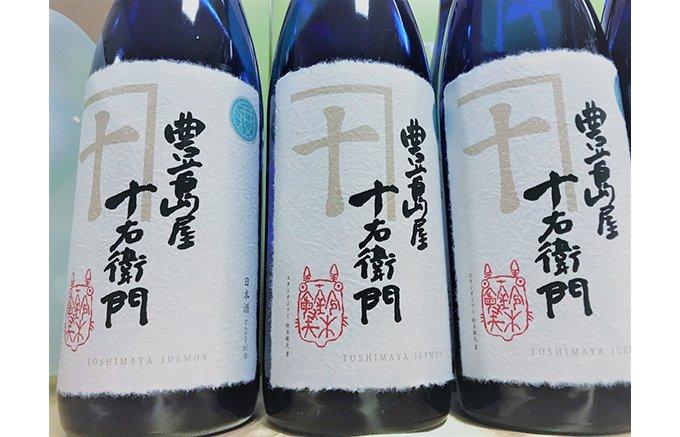 あのスタジオジブリのプロデューサーとコラボのお酒、純米吟醸酒「豊島屋十右衛門」