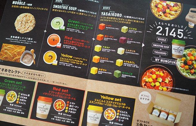 話題の大阪土産!カスタマイズ野菜スムージーヌードル