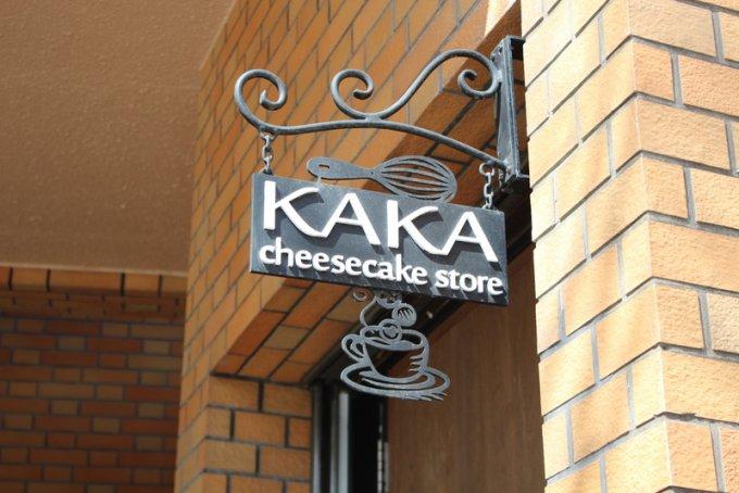 チーズを味わう。チーズを楽しむ。チーズケーキ専門店『KAKA(カカ)』
