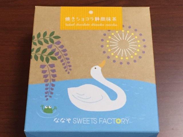 抹茶の香りとホロホロ食感が楽しい!静岡『ななや』の「焼きチョコ」