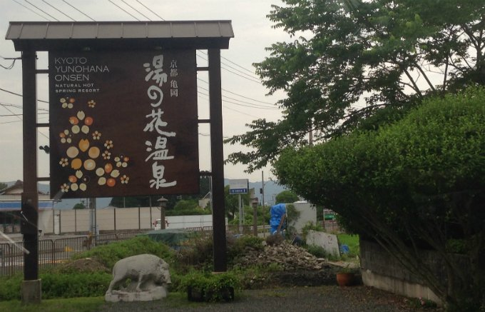 【京都】穴場の温泉で見つけた逸品!黒豆の甘さがたまらない「丹波黒豆しぼり 霜くろ