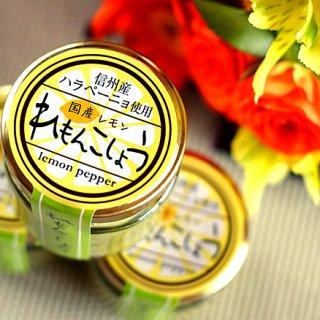 爽やかなレモンの香り!国産食材にこだわった新調味料、れもんこしょう