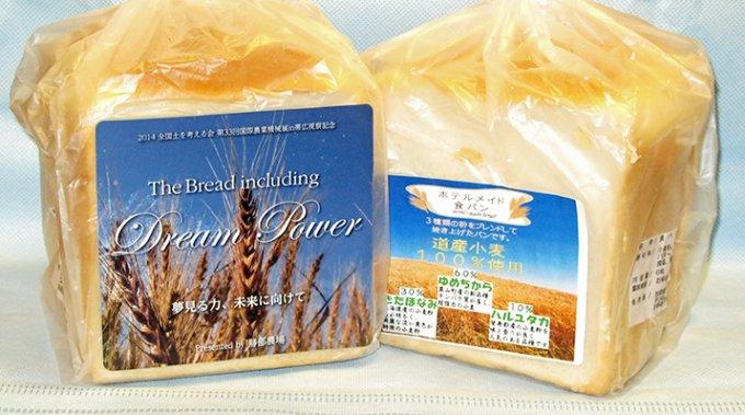 北海道産【ゆめちから】使用のルスツリゾートのパン