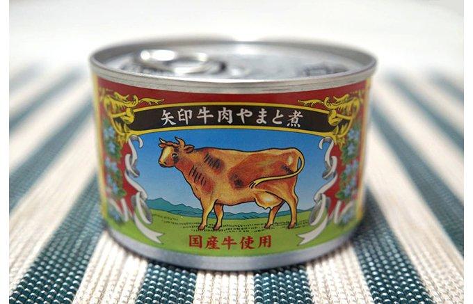 明治時代から愛される味!噛めば噛むほど旨みが溢れ出す「矢印牛肉やまと煮」