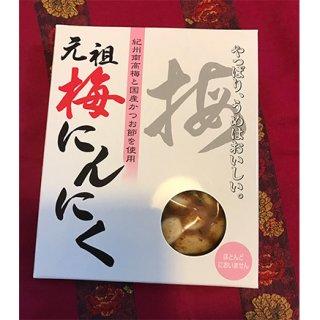 【ご飯のおともに最適】紀州南高梅と焼津産のかつお節を合わせた「元祖 梅にんにく」