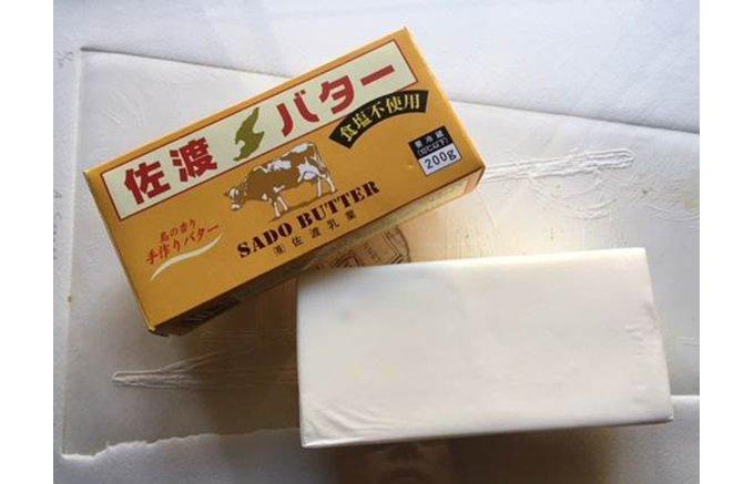 「有塩」か「無塩」かどちらを喰うか、それが問題だ!佐渡島の佐渡バター
