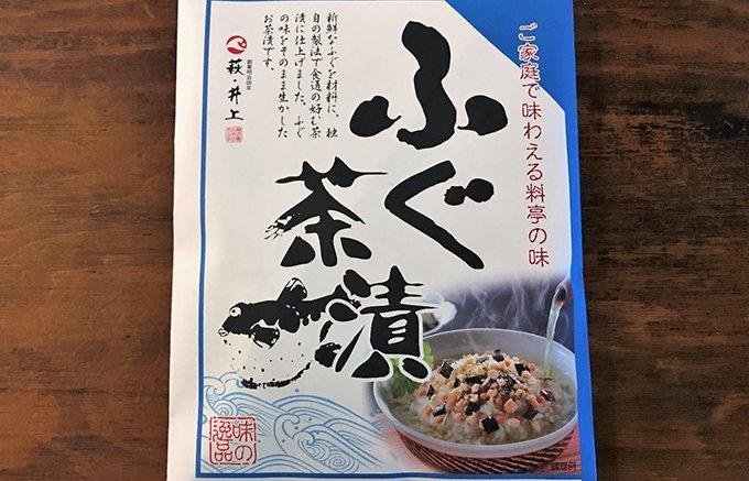 県民食「しそわかめ」を手掛ける山口県・井上商店の「ふぐ茶漬」