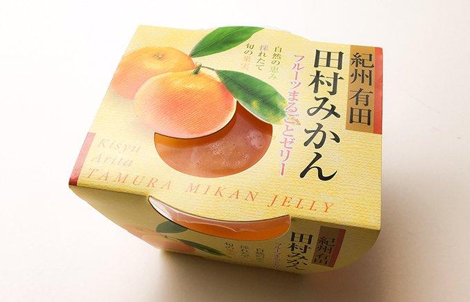 なんと丸ごとみかんがゴロリと3つも!田村みかんのフルーツまるごとゼリー