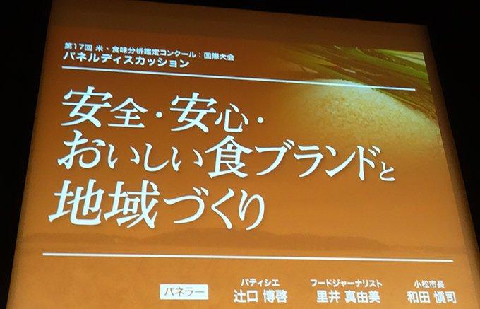 石川県こまつ空港で大ヒット!辻口シェフの地域限定「大麦バウム」