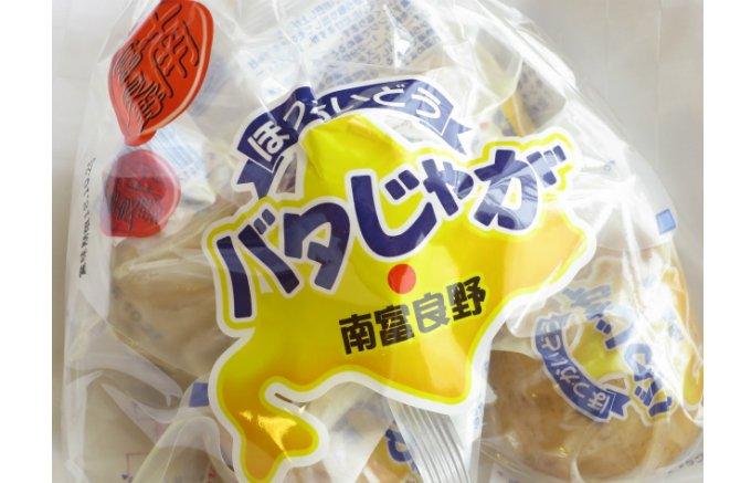 北海道は富良野産男爵いもを使用した、お手軽に味わえる「バタじゃが」