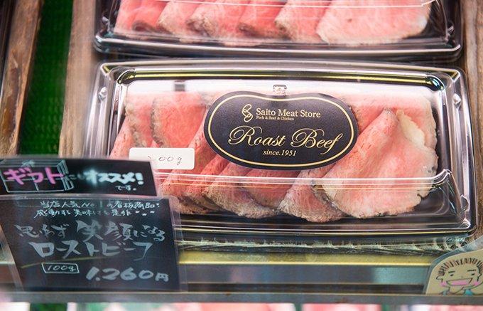 感動の美味しさ!笑顔が止まらない。斉藤精肉店の「笑顔になるローストビーフ」