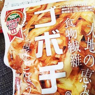 素朴な味が癖になる!宮崎発祥の優しい味のゴボウチップス「ゴボチ」
