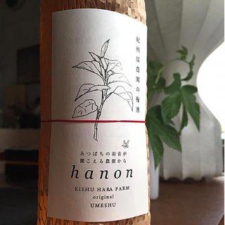 ミツバチの羽音が聞こえる梅酒、エコファーマー紀州原農園の梅酒 hanon