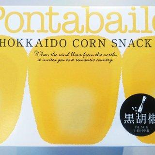 これから大ブレイクの予感たっぷり!北海道砂川市「ほんだ菓子司」の新商品とは!?