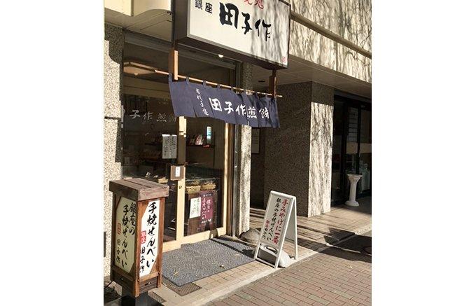 銀座の隠れ名店!目の前で炭焼きされた田子作さんの焼きたてせんべい