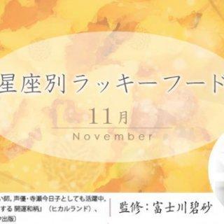【11月】星座別ラッキーデー&アンラッキーデー 今月のパワーフードは!?