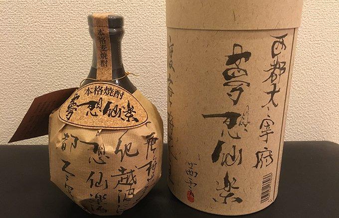 西都太宰府より届く琥珀色の本格麦焼酎「夢想仙楽」