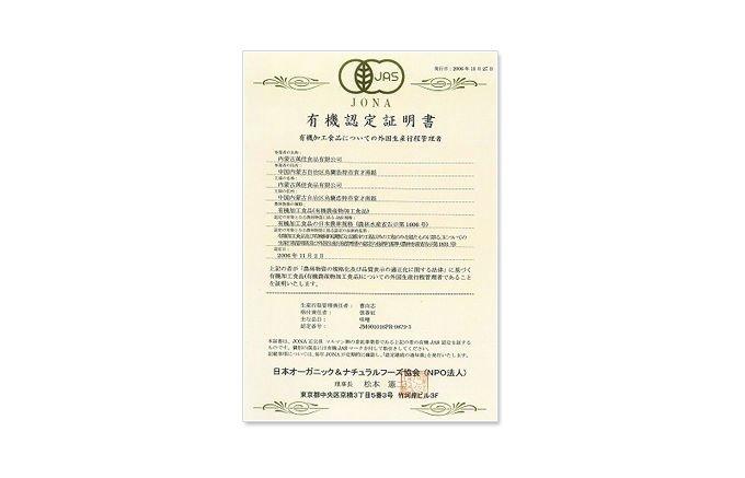 沼津港で仕入れた鮮魚を有機JAS認証味噌で仕込んだ「西京漬」