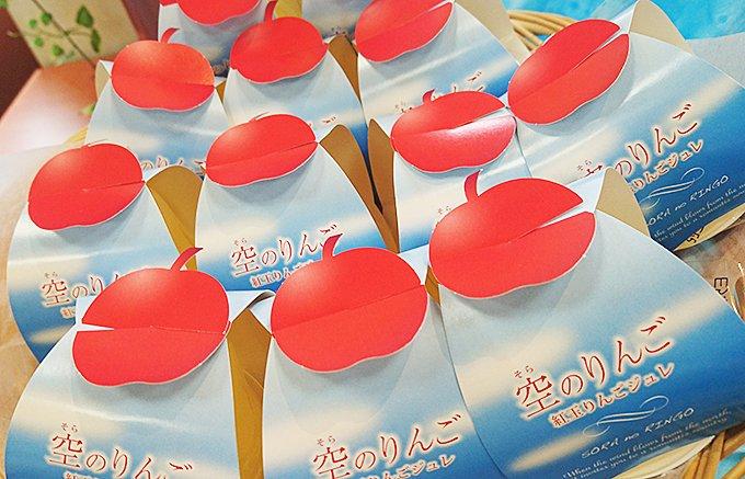 北海道の夏の空からのおくりもの紅玉りんごジュレ ほんだ菓子司の「空のりんご」