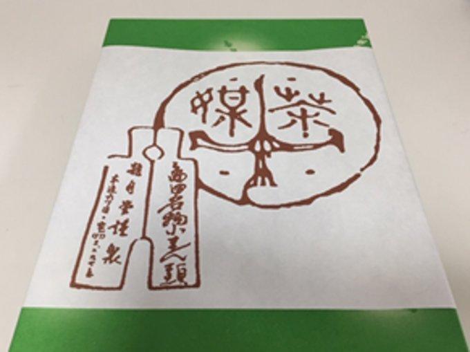 ひと口サイズなのに満足度高!静岡県 島田名物「小まん頭」