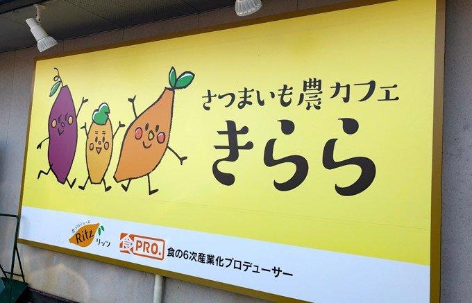 """""""さつま芋愛""""あふれる女性がプロデュース!新潟県小千谷市のさつま芋スイーツ"""