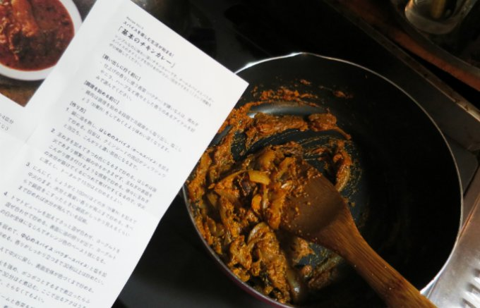 スパイス料理の扉を開く、新鮮スパイスのカレーキット