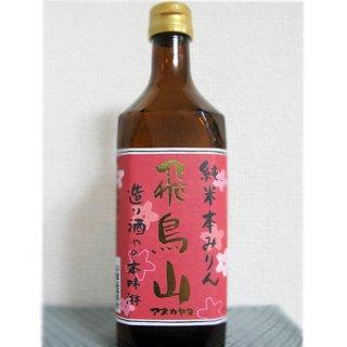 紹興酒のような芳醇な味『純米本みりん 飛鳥山』