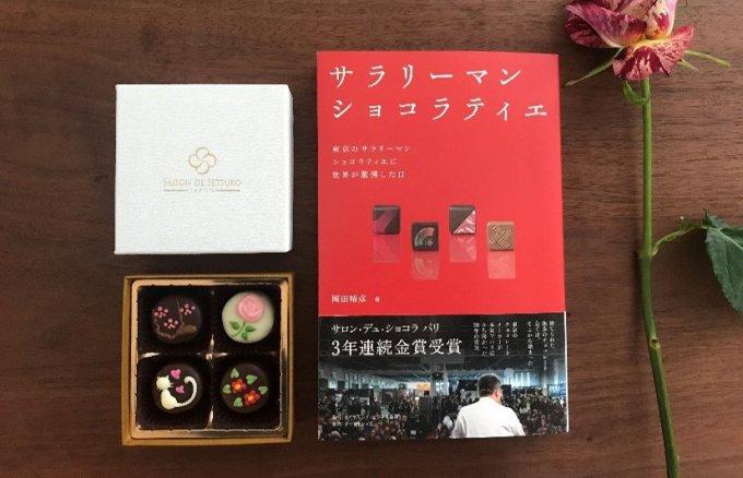 この春、挑戦する人へ贈りたいチョコレートと一冊。